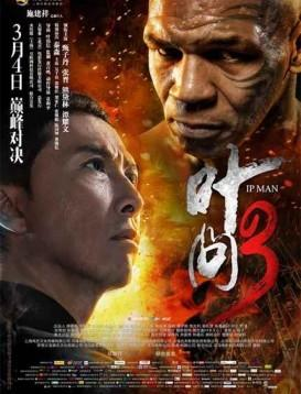 叶问3 电影海报