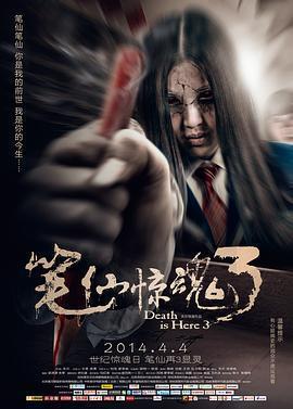 笔仙惊魂3海报