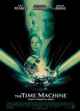 时间机器 电影海报