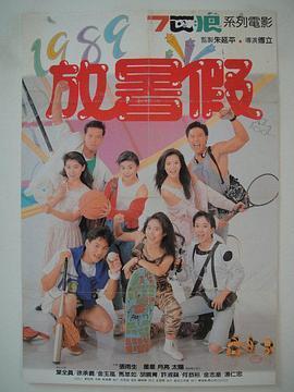 1989放暑假海报