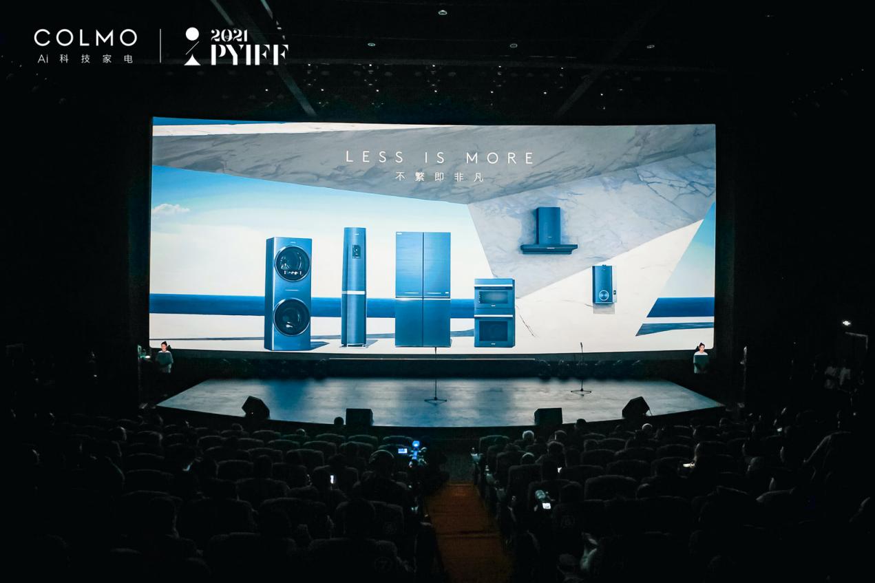 COLMO三周年,携手平遥电影展探寻营销新边界