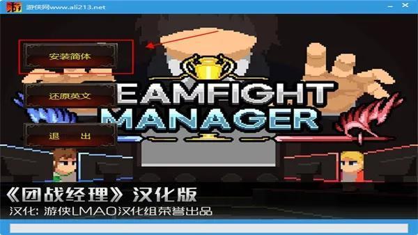6134c08344eaada739dc0f19 Teamfight Manager 团战经理汉化破解版