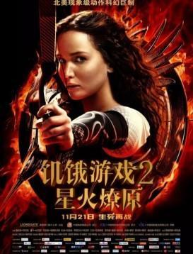 饥饿游戏2:星火燎原 美国大片海报