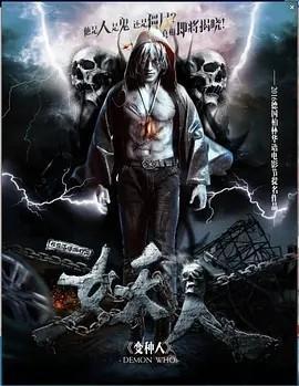 妖人之古墓重生 电影海报