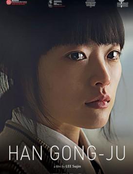 韩公主 한공주  电影海报