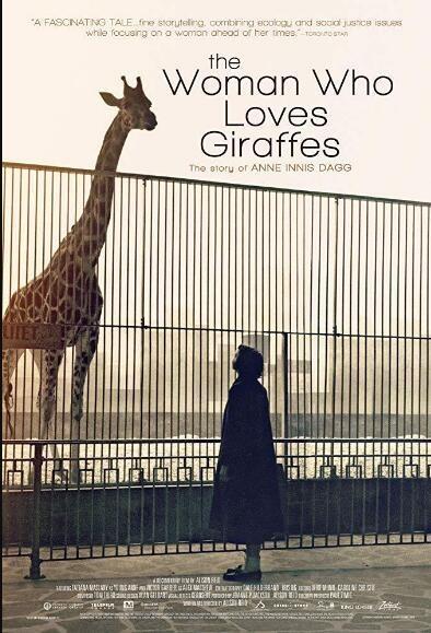 爱长颈鹿的女人海报