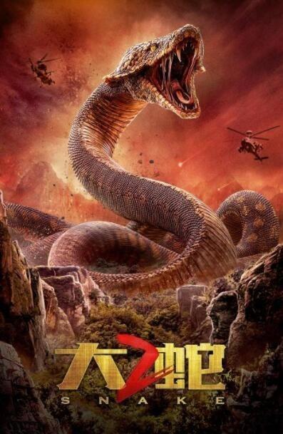 大蛇2海报