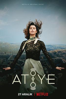 阿提耶 第二季海报