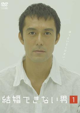 不能(neng)結婚(hun)的男人(ren)海報劇照