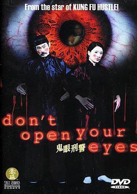 鬼眼刑警 电影海报