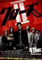 热血高校2 クローズZERO II海报