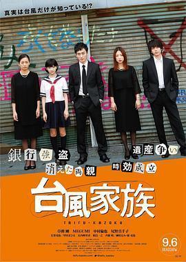 台风家族海报