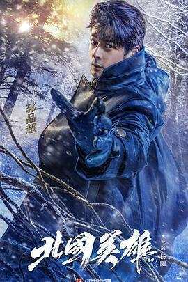 北国英雄海报