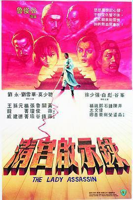 清宫启示录 电影海报