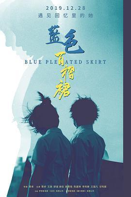 蓝色百褶裙海报