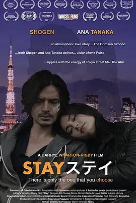 停留/东京女友海报