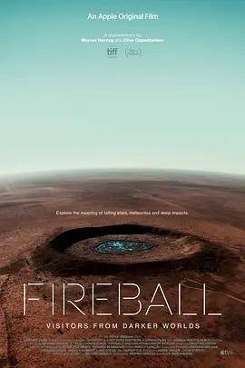 火球:来自黑暗世界的访客海报