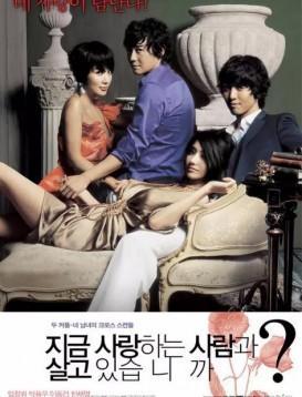 现在和相爱的人在一起吗(韩国)海报