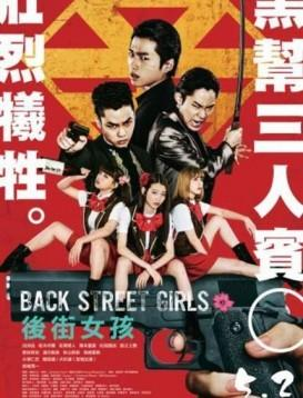 后街女孩电影版海报
