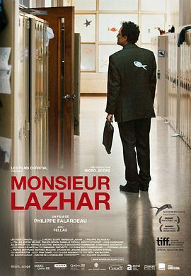 拉扎老师 电影海报