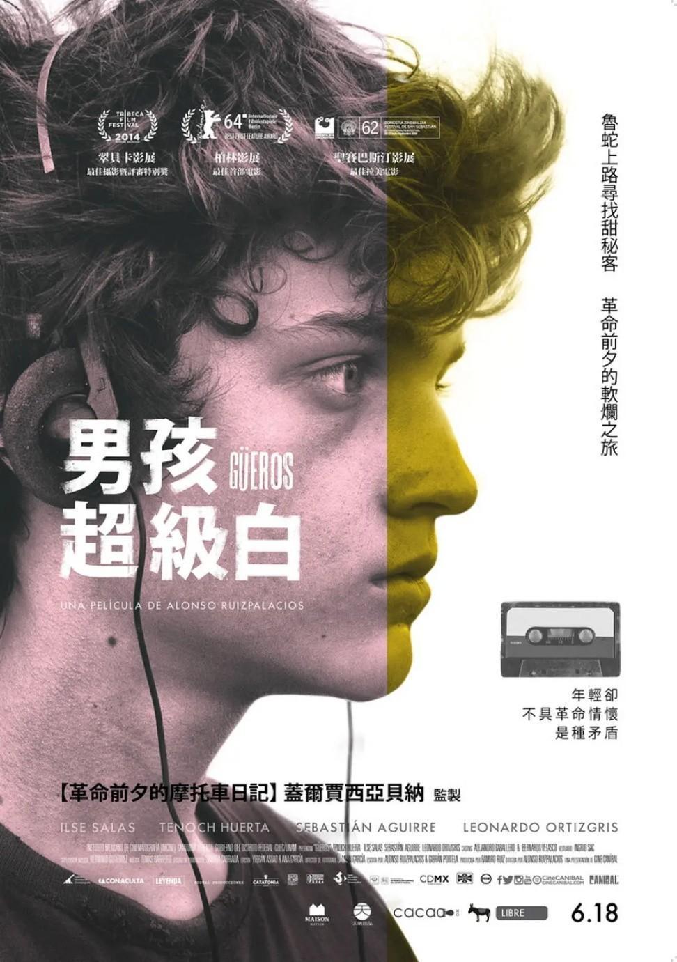 男孩超级白 电影海报