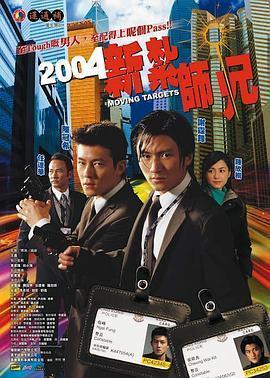 新扎师兄/青年干探 电影海报