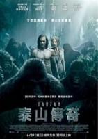 泰山归来:险战丛林海报