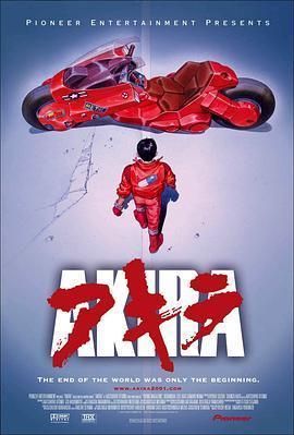 阿基拉 电影海报