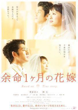 生命最后一个月的新娘海报