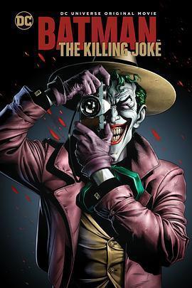 蝙蝠侠:致命玩笑 电影海报