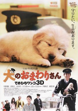 小狗的巡警先生海报