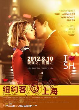 纽约客@上海 电影海报