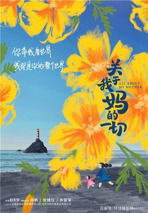 关于我妈的一切百度云网盘【HD1080p】高清国语