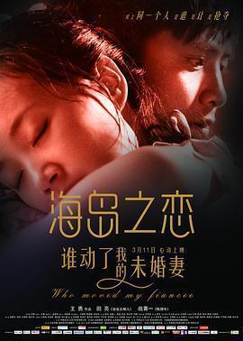 海岛之恋 电影海报