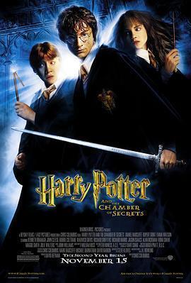 哈利·波特与密室 电影海报