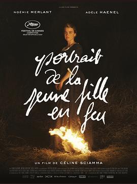 燃烧女子的肖像海报