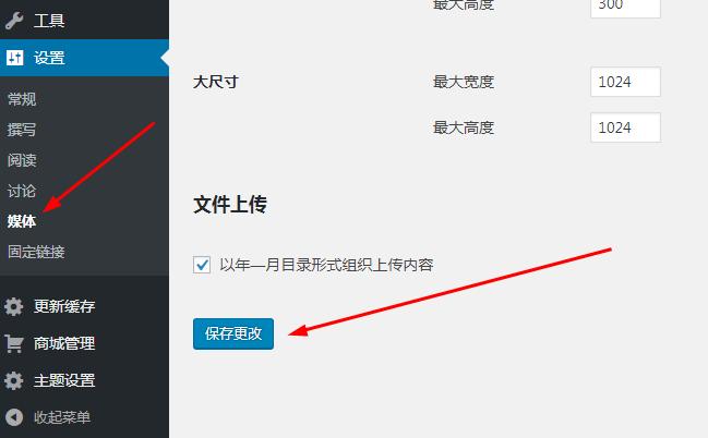 WordPress更改图片存储目录uploads并取消按年月存放方法