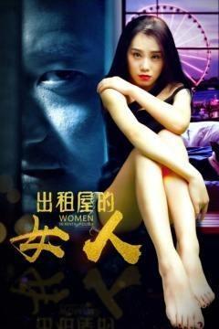 出租屋的女人海报