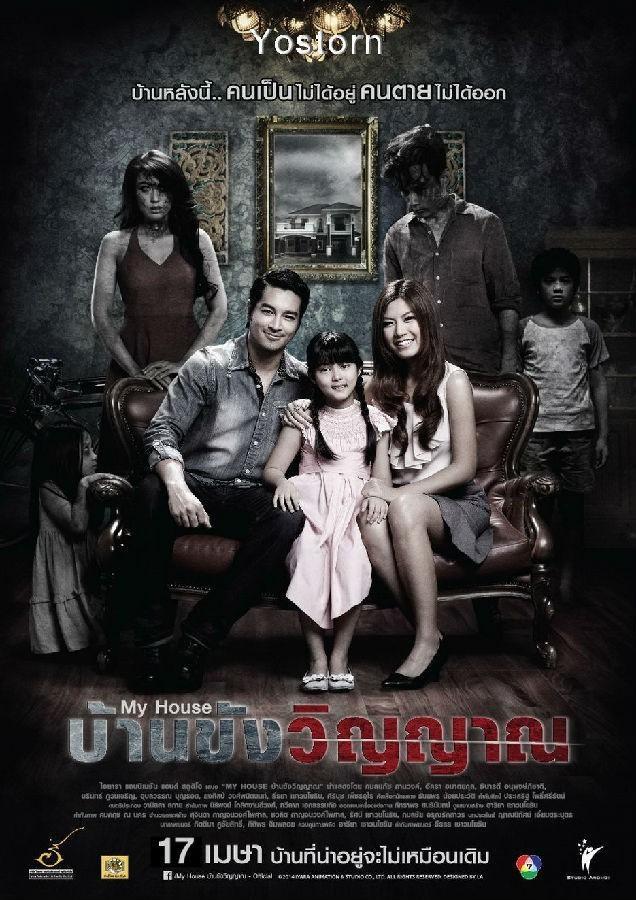 幽灵鬼屋 电影海报