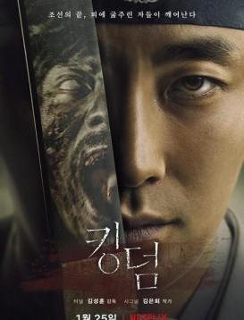 王国/李尸朝鲜 第一季海报