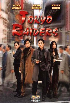 东京攻略 电影海报