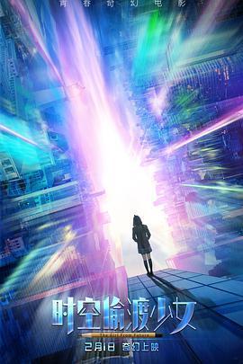 时空偷渡少女 电影海报