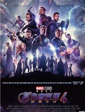 复仇者联盟4:终局之战 Avengers: Endgame海报
