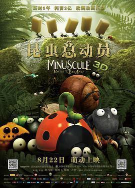 昆虫总动员 电影海报