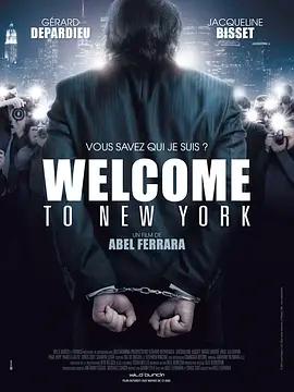 欢迎来到纽约海报