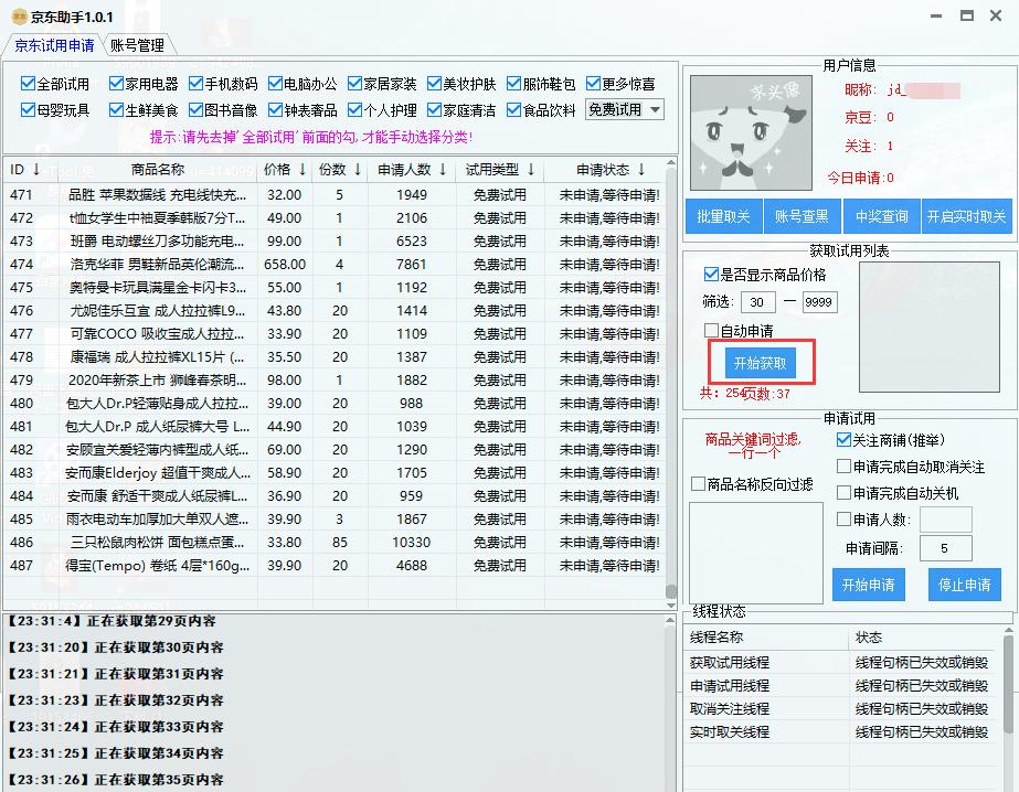 60971b7dd1a9ae528faf42d8 京东试用助手