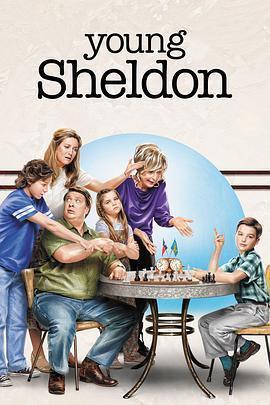 小谢尔顿 第三季海报