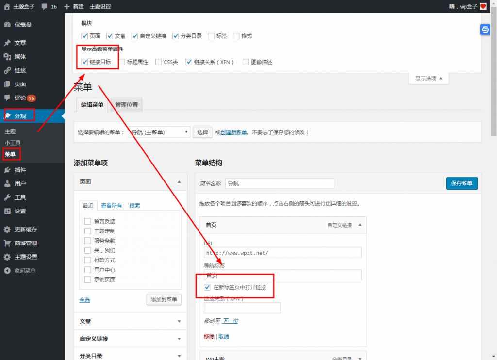 WordPress菜单及自定义链接设置新窗口打开教程