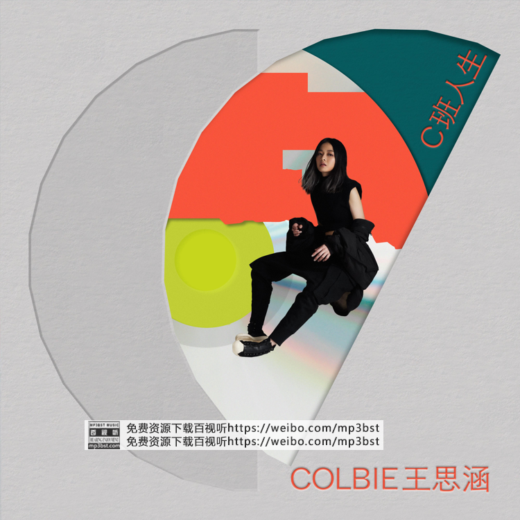 王思涵 - 《C班人生》2020[整轨WAV/MP3-320K]