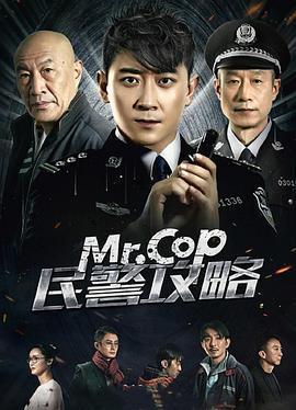 民警攻略海报